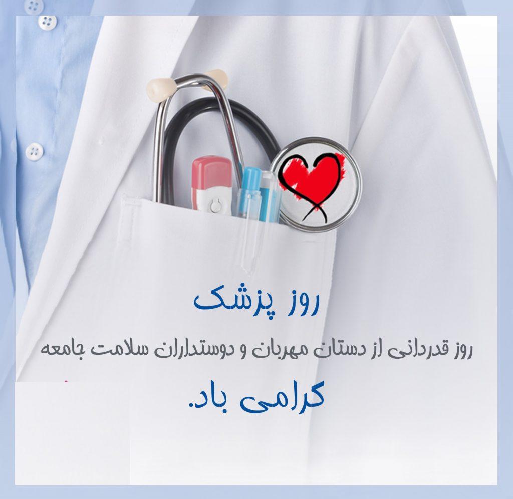 تبریک روز پزشک توسط مدیر شرکت ایمن تاسیسات