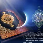 ایمن تاسیسات- ماه رمضان